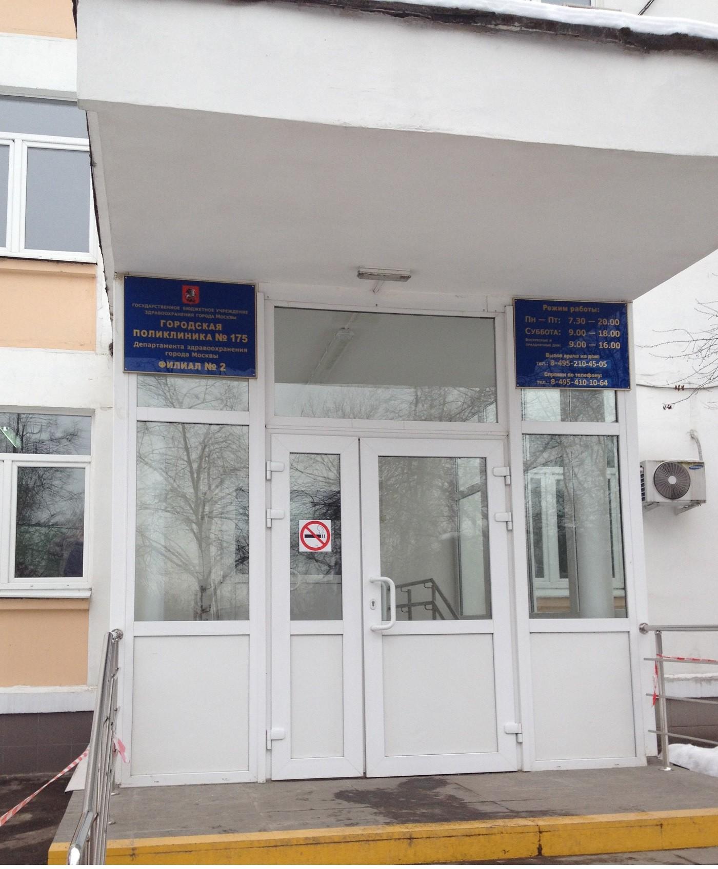Городская поликлиника  175 Филиал  1