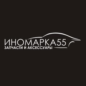 ИНОМАРКА 55