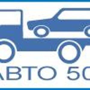 АВТО 500