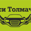 Такси Толмачево, ООО