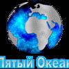 Пятый Океан