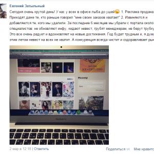 Руководитель проекта Замуж.ру Евгений Затыльный чистит ряды нерадивых клиентов.