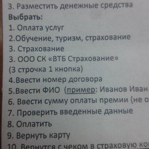ВТБ Страхование, ООО
