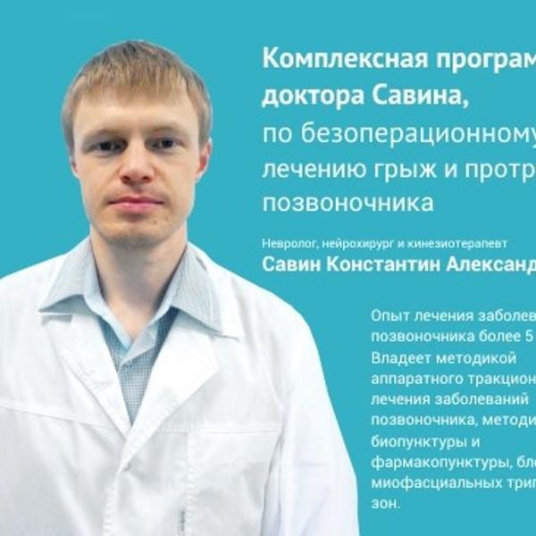 Комплексная программа доктора Савина
