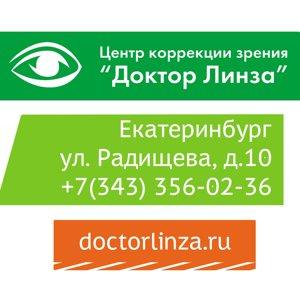 Доктор Линза
