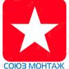 СОЮЗ МОНТАЖ, ООО