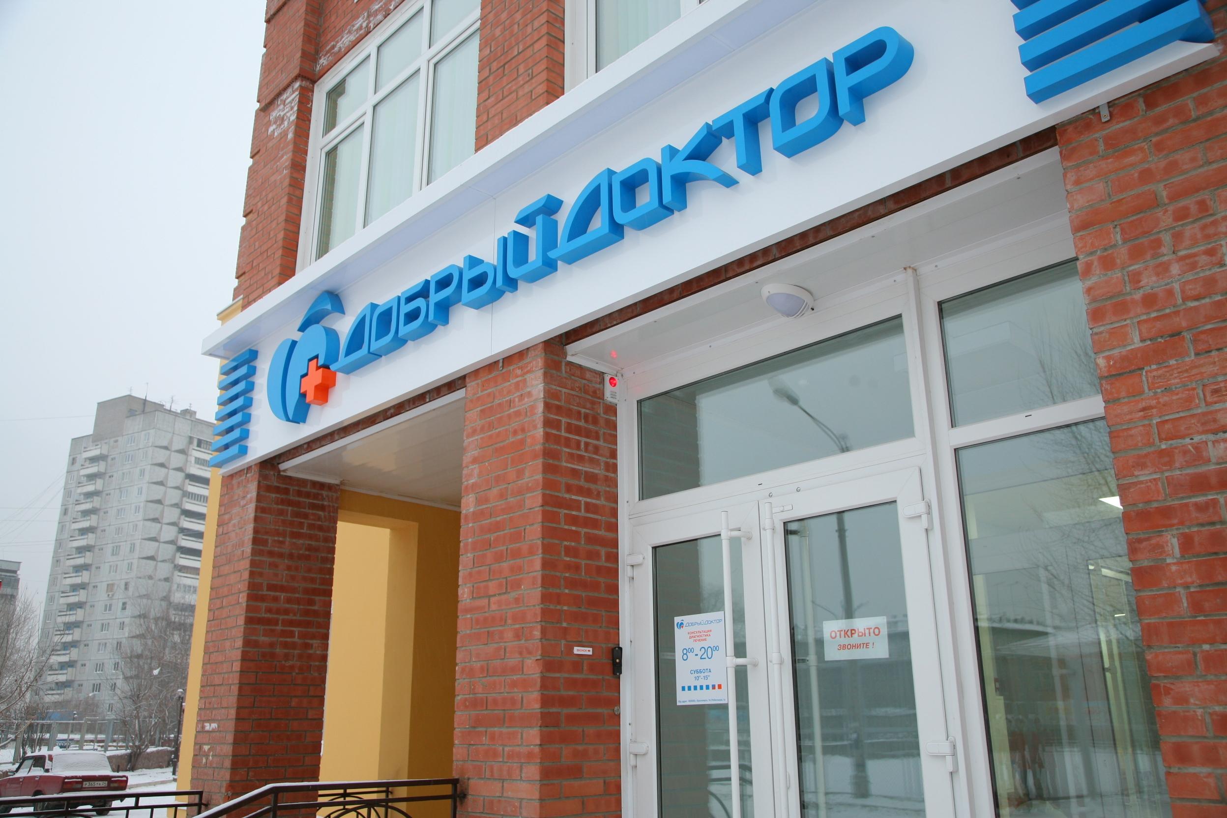 Больницы адреса в г иваново