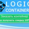 Логиконт, ООО