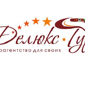 ИНТУР ДЕЛЮКС, ООО