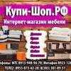 Купи-Шоп.РФ
