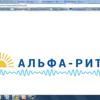 Альфа-Ритм, ООО