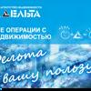 Дельта, ООО