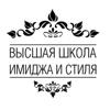 Высшая школа имиджа и стиля, АНО