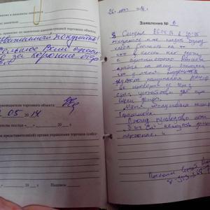 фото записи в книге жалоб, которую я оставил у них
