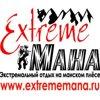 Экстрим Мана