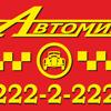Автомиг