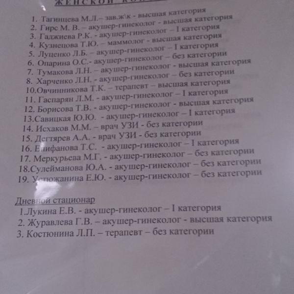Детская поликлиника космонавтов 41