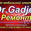 Доктор Gadjet