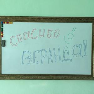 Наша новая маркерная доска))