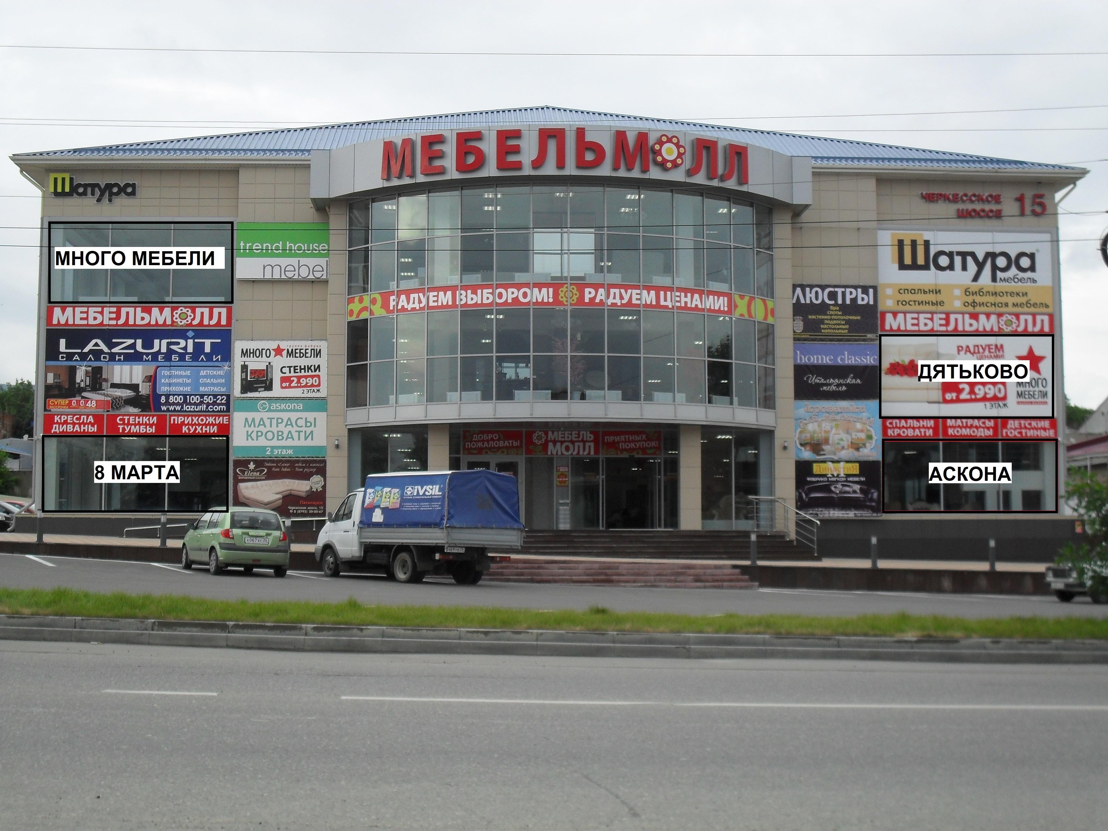 Мебельмолл, торговый центр в пятигорске (кмв) - отзыв и оцен.