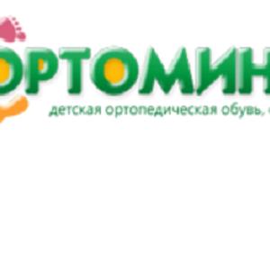 Ортомини