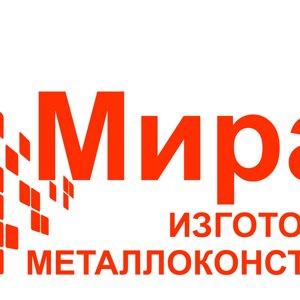 """ООО""""Мирам"""" производство металлоконструкции."""