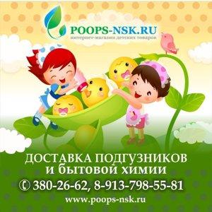Пупс-Нск