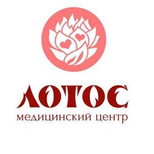 Лотос клиника красноярск