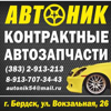 autonik54
