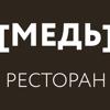 [МЕДЬ], ресторан