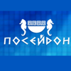 Посейдон, ООО