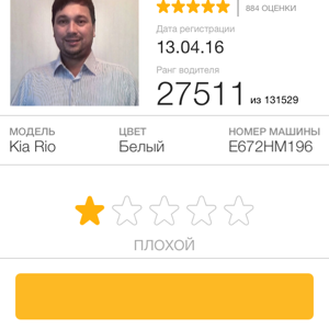 Е приложение для вызова такси
