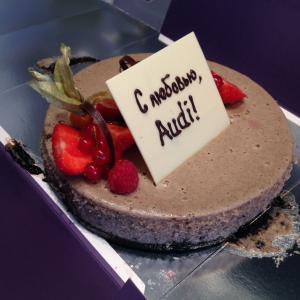 Чудо торт от Ауди