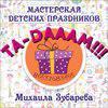 TA-DAAAM!!!, студия детского праздника