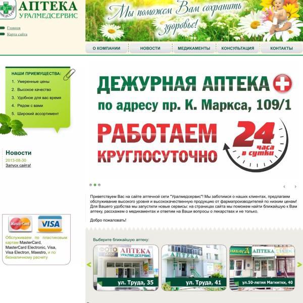 Минеральные Воды аптека: умеренных цен ул российская поездов