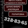 avtoton-ekb