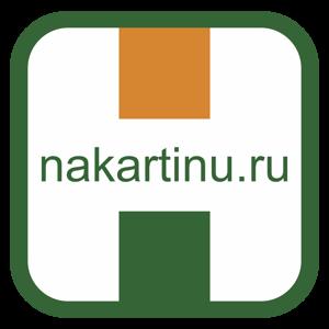 НаКартину
