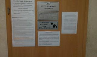 Запись на прием в 37 поликлинике нижний новгород