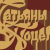 Мастерская стиля Татьяны Поцелуевой