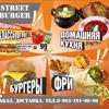 StreetBurger, Кафе-Бургерная