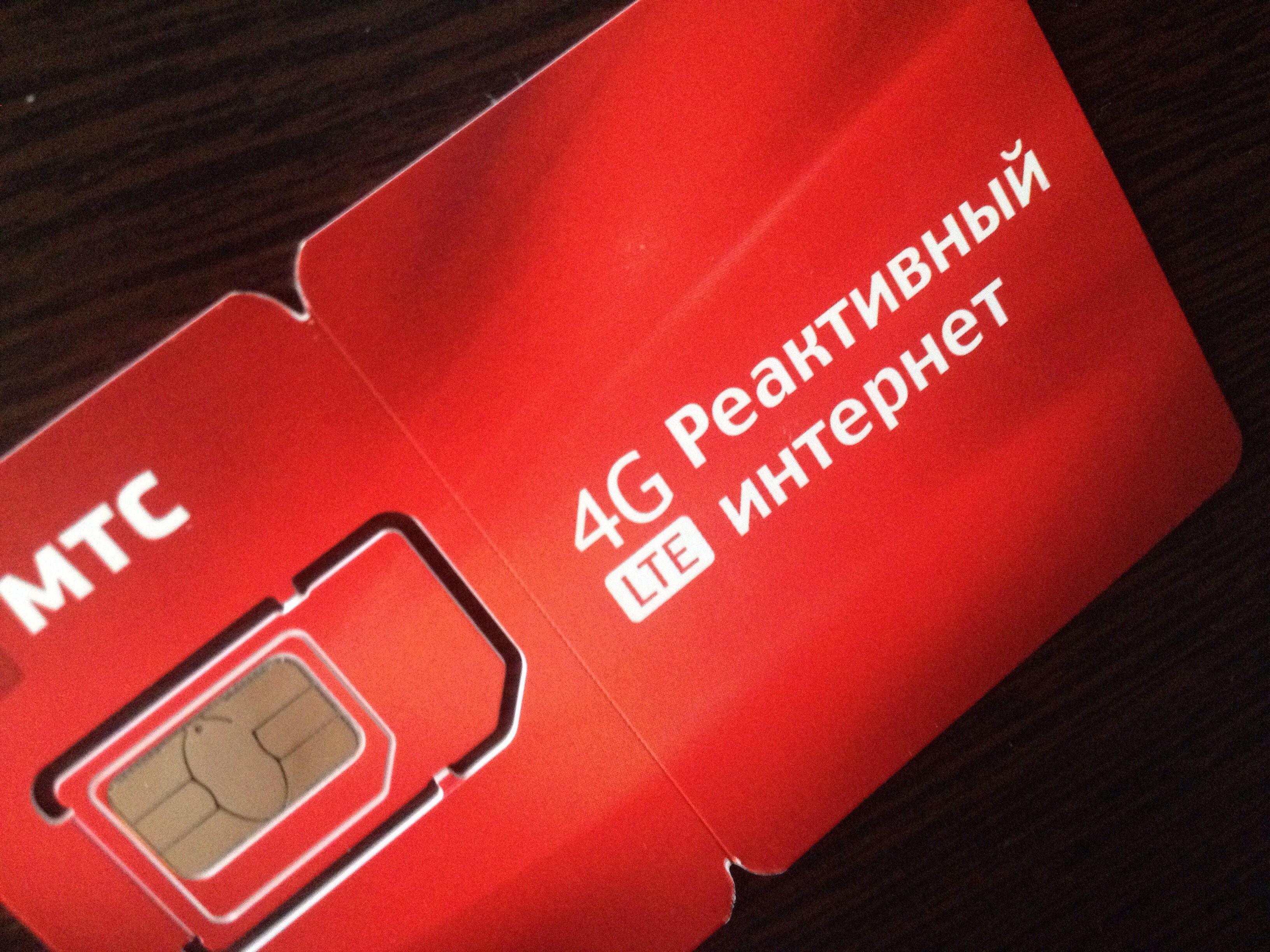 Код мобильного 925  оператор сотовой связи регион город