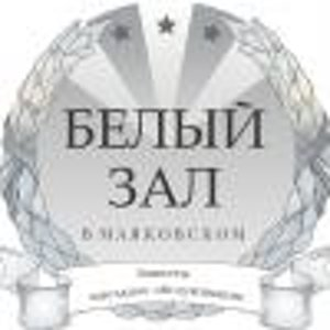 Белый зал Маяковского