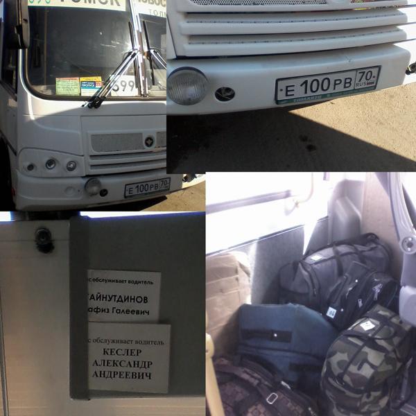 Номер того самого автобуса, багажное отделение и информация о водителях.