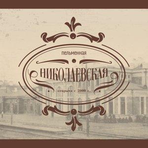 Николаевская