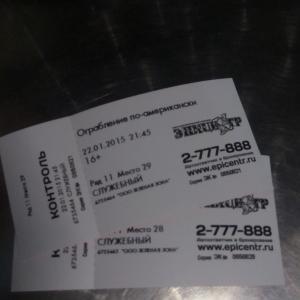 выигранные билеты с отметкой СЛУЖЕБНЫЙ