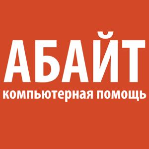 АБАЙТ