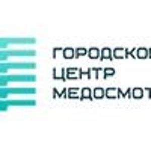 Городской Центр Медосмотра, ООО