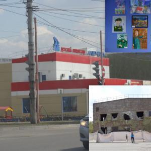 Задняя часть здания, рисунки в здании и вид на сам вход издалека.