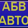 АБВ-Авто