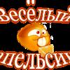 Весёлый апельсин